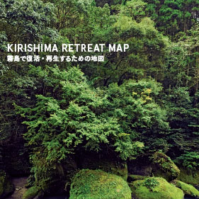 「KIRISHIMA RETREAT MAP」